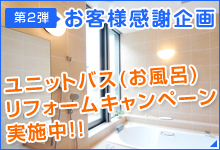 第2弾 お客様感謝企画 ユニットバス(お風呂)リフォームキャンペーン実施中
