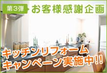 第3弾 お客様感謝企画 キッチンリフォームキャンペーン実施中